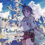 [Album] ゲーム・ミュージック – ライザのアトリエ ~常闇の女王と秘密の隠れ家~ オリジナルサウンドトラック (2019.09.25/MP3/RAR)