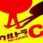 [Album] ナオト・インティライミ – ウルトラC (2010.07.07/MP3+Flac/RAR)