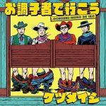 [Single] ケツメイシ – お調子者で行こう (2019.03.27/MP3/RAR)