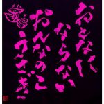 [Single] 響木アオ feat. 大森靖子 – おとなにならないおんなのこうさぎ (2019.09.12/MP3+Flac/RAR)