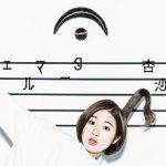 [Album] 杏沙子 – フェルマータ (2019.02.13/AAC/RAR)