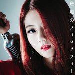 [Single] コバソロ – 逆境のフィロソフィー (2019.10.18/MP3/RAR)