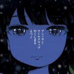 [Single] アンノウン・ワールドマップ / やくしまるえつこ – Etsuko Yakushimaru – Unknown World Map (2019.10.30/MP3/RAR)