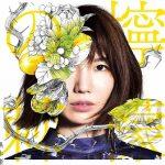 [Album] 黒木渚 – 檸檬の棘 (2019.10.09/MP3/RAR)