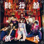 [Single] ZOC – 断捨離彼氏 (DANSYARI KARESHI) (2019.10.09/MP3+FLAC/RAR)