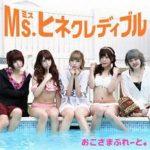 [Single] おこさまぷれ〜と。 – Ms. Hinecredible (feat Ryoji Takarabe) (2019.09.01/AAC/RAR)