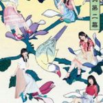 [Album] こぶしファクトリー – 辛夷第二幕 (2019.10.02/MP3+Flac/RAR)