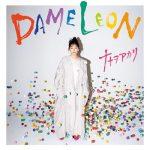 [Album] ナナヲアカリ – DAMELEON (2019.10.02/MP3+Flac/RAR)