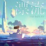 [Single] THE SxPLAY (菅原紗由理) – 漂流 (2019.10.09/MP3+Hi-Res FLAC/RAR)