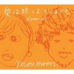[Single] moumoon – 愛は続くよどこまでも (demo ver.) (2019.10.07/AAC/RAR)