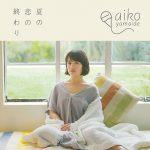 [Single] 山出愛子 – 夏の恋の終わり (2019.07.17/MP3/RAR)