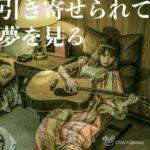 [Single] Chiai Fujikawa – Hikiyoserarete Yumewo Miru (2019.11.11/MP3/RAR)
