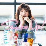 [Album] 鈴木このみ / Konomi Suzuki – Shake Up! (2019.11.06/MP3/RAR)