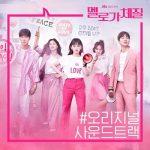 [Album] VA – Be Melodramatic OST (멜로가 체질 OST) (2019.09.29/FLAC/RAR)