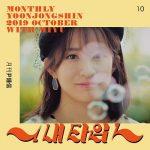 [Single] MIYU – Monthly Project 2019 October Yoon Jong Shin (2019.10.23/MP3/RAR)