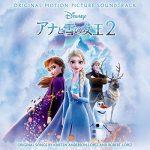 [Album] V.A. – アナと雪の女王 2 オリジナル・サウンドトラック (2019.11.22/MP3/RAR)
