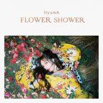[Single] Hyuna (현아) – FLOWER SHOWER (2019.11.05/MP3+FLAC/RAR)