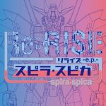 [Single] スピラ・スピカ (Spira Spica) – Re:RISE -e.p.- (2019.10.23/FLAC 24bit Lossless + MP3/RAR)