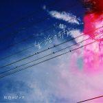 [Album] 灰色ロジック (Haiiro Logic) – 生活の柄 (2019.09.18/FLAC/RAR)