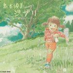 [Album] ジブリ リニューアル ピアノ バージョン / 島本須美 – Sumi Shimamoto – sings Ghibli sings (2019.10.23/MP3/RAR)