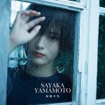 [Album] 山本彩 (Sayaka Yamamoto) – 追憶の光 (2019.11.19/MP3+FLAC/RAR)