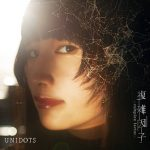 [Album] UNIDOTS – 複雑因子 – complex factor – (2019.11.04/MP3+FLAC/RAR)
