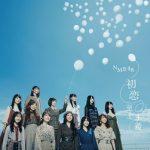[Album] NMB48 – Hatsukoi Shijo Shugi 初恋至上主義 (2019.11.06/MP3/RAR)