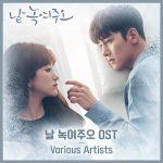 [Album] VA – Melting Me Softly OST (날 녹여주오 OST) (2019.11.18/MP3/RAR)