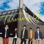 [Single] Arashi (嵐) – Turning Up (2019.11.03/MP3+FLAC/RAR)