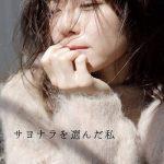[Single] 宇野実彩子 (Misako Uno) – サヨナラを選んだ私 (2019.11.01/MP3+FLAC/RAR)