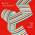 [Single] Little Glee Monster – 愛しさにリボンをかけて (2019.11.20/FLAC 24bit Lossless + MP3/RAR)