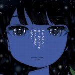 [Single] やくしまるえつこ (Etsuko Yakushimaru) – アンノウン・ワールドマップ (2019.10.26/FLAC 24bit Lossless + MP3/RAR)