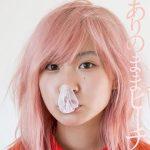 [Album] みきなつみ (Miki Natsumi) – ありのままピーチ (2019.11.06/AAC/RAR)
