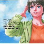 [Album] 川井憲次 (Kenji Kawai) – PATLABOR TV+NEW OVA 20th ANNIVERSARY PATLABOR THE MUSIC SET-1 (2010.10.27/FLAC Blu-spec/RAR)