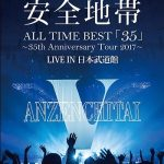 [Album]  安全地帯 – ALL TIME BEST「35」~35th Anniversary Tour 2017~LIVE IN 日本武道館 (2019.11.13/MP3/RAR)
