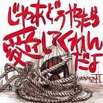 [Album] ミオヤマザキ – じゃあどうやったら愛してくれんだよ (2019.12.25/MP3/RAR)