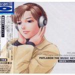 [Album] 川井憲次 (Kenji Kawai) – PATLABOR TV+NEW OVA 20th ANNIVERSARY PATLABOR THE MUSIC SET-2 (2010.10.27/FLAC Blu-spec/RAR)