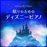 [Album] Relaxing BGM Project – 眠りのためのディズニーピアノ ~ ぐっすり最高の睡眠のために ~ (2019.11.22/MP3/RAR)