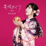 [Album] 岩佐美咲 (Misaki Iwasa) – 美咲めぐり〜第2章〜 (2019.11.06/MP3+FLAC/RAR)