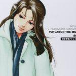 [Album] 川井憲次 (Kenji Kawai) – PATLABOR TV+NEW OVA 20th ANNIVERSARY PATLABOR THE MUSIC SET-3  (2010.10.27/FLAC Blu-spec/RAR)