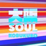 [Single] Kobukuro (コブクロ) – 大阪SOUL (2019.12.04/FLAC/RAR)