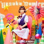 [Album] Sumire Uesaka – Neo Propaganda 上坂すみれ (2020.01.22/MP3/RAR)