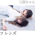 [Album] 工藤ちゃん (Kudo-chan) – エクスフレンズ (2019.10.23/MP3/RAR)