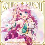 """[Album] """"KOIHIME†MUSOU"""" VOCAL COLLECTION (2019.11.29/MP3/RAR)"""