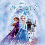 [Album] アナと雪の女王2 オリジナル・サウンドトラック (2019.11.29/MP3/RAR)