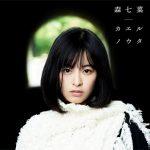 [Single] Nana Mori – Kaeru no Uta カエルノウタ / 森七菜 (2020.01.15/MP3/RAR)