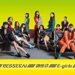 [Album] E-girls – Betsu Sekai 別世界 (2020.01.29/MP3/RAR)