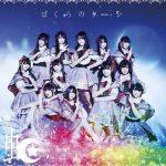 [Single] ぼくらのターン / 虹のコンキスタドール (2020.01.22/MP3/RAR)