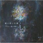 [Single] TK from Ling Tosite Sigure – Chou no Tobu Suisou 蝶の飛ぶ水槽 – TK from 凛として時雨 (2020.01.22/MP3/RAR)