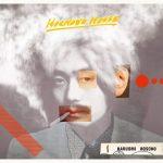 [Album] 細野晴臣 (Haruomi Hosono) – HOSONO HOUSE (1973/FLAC/Remastered Digital Download – 2019/RAR)